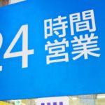 薄利多売で24時間営業は過剰サービスではないのかな。