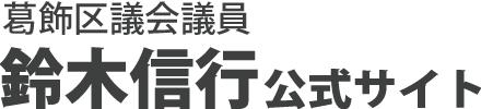 葛飾区議会議員 鈴木信行 公式サイト
