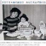 1歳の誕生日を祝う横田めぐみさんと母の早紀江さん。