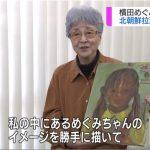 横田めぐみさん 北朝鮮拉致から41年