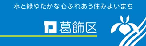 葛飾区公式サイト