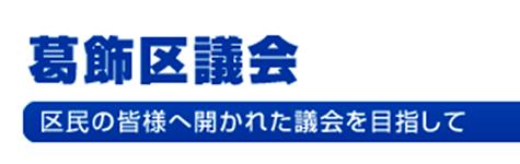 葛飾区議会公式サイト