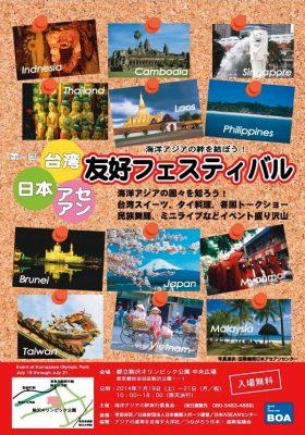 日本台湾アセアンスポーツ文化友好フェスティバル