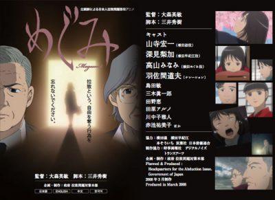アニメ「めぐみ」パンフレット