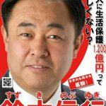 鈴木信行 選挙ポスター