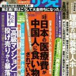 週刊現代 「日本の医療費が中国人に食い物にされている」