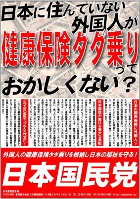 日本に住んでいない外国人が健康保険タダ乗りっておかしくない?