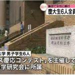 集団強姦の外国人慶大生ら6人が不起訴