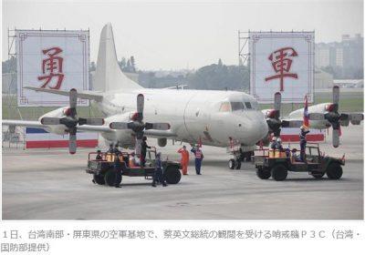 台湾が米国から購入した哨戒機P3C12機の部隊編成が完了した。
