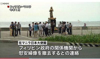 マニラの慰安婦像が台座ごと撤去された。