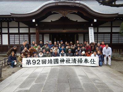 第92回靖国神社清掃奉仕