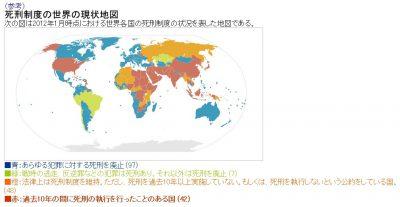 死刑制度の世界の現状地図。「死刑廃止は世界の潮流」というのはデマ。