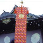 靖国神社と錦の御旗