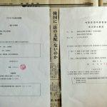 韓国裁判所から届いた召喚状