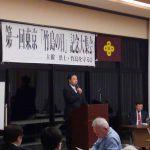 第一回東京竹島の日記念大集会
